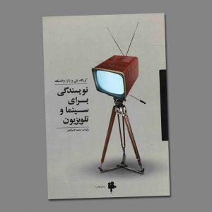کتاب نویسندگی برای سینما و تلویزیون
