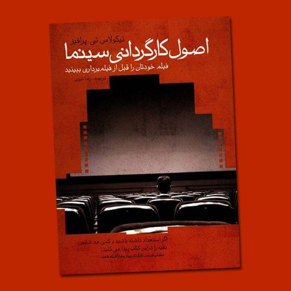کتاب اصول کارگردانی سینما