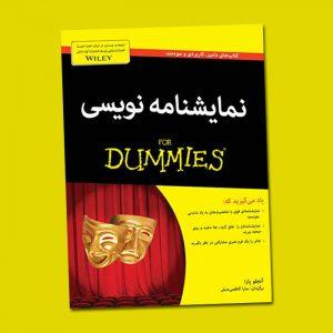 کتاب نمایشنامه نویسی فور دامیز