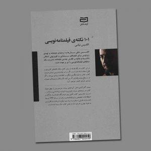 کتاب 101 نکته ی فیلمنامه نویسی