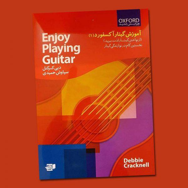 کتاب آموزش گیتار آکسفورد ۱ نخستین گام در نوازندگی گیتار