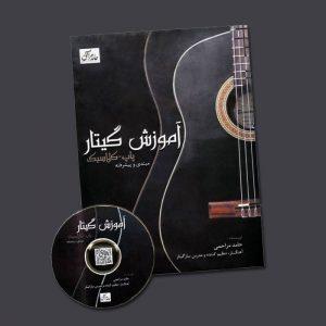 کتاب آموزش گیتار مبتدی و پیشرفته