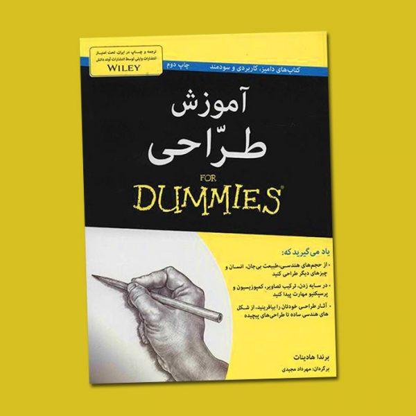 کتاب آموزش طراحی