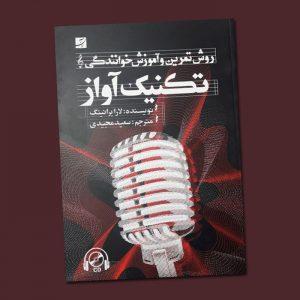 کتاب روش تمرین و آموزش خوانندگی تکنیک آواز