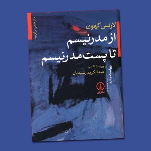 کتاب از مدرنیسم تا پست مدرنیسم