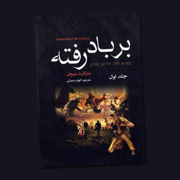 کتاب رمان بر باد رفته