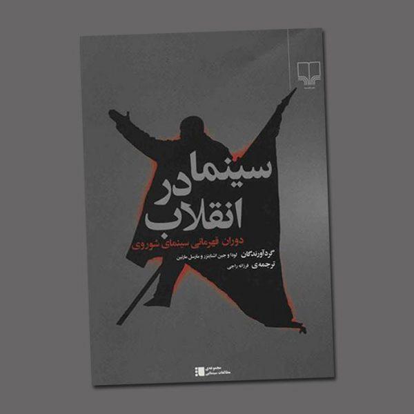 کتاب سینما در انقلاب، دوران قهرمانی سینمای شوروی