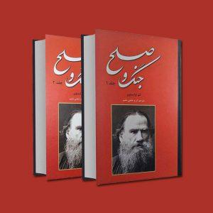 کتاب جنگ و صلح