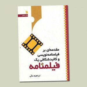 کتاب مقدمه ای بر فیلمنامه نویسی و کالبدشکافی یک فیلمنامه