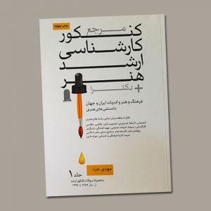 کتاب مرجع کنکور کارشناسی ارشد هنر بعلاوه دکترا