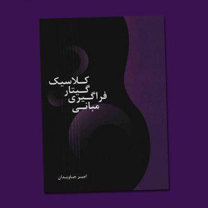 کتاب مبانی فراگیری گیتار کلاسیک