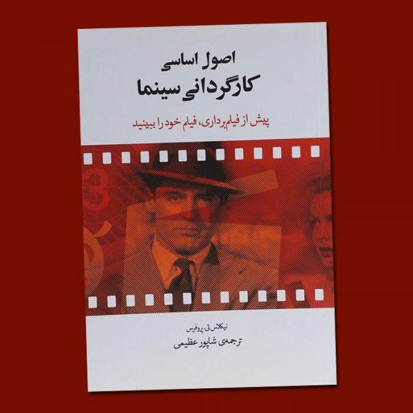 کتاب اصول اساسی کارگردانی سینما