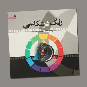 کتاب رنگ در عکاسی