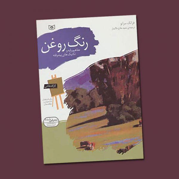 کتاب کارگاه نقاشی رنگ روغن