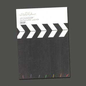 کتاب سفر کارگردان