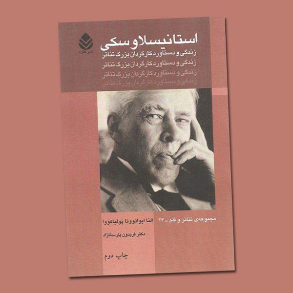 کتاب استانیسلاوسکی زندگی و دستاورد کارگردان بزرگ تئاتر