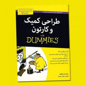 کتاب طراحی کمیک و کارتون