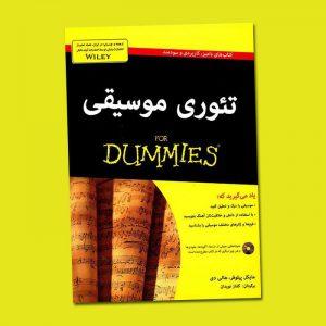 کتاب تئوری موسیقی For Dummies