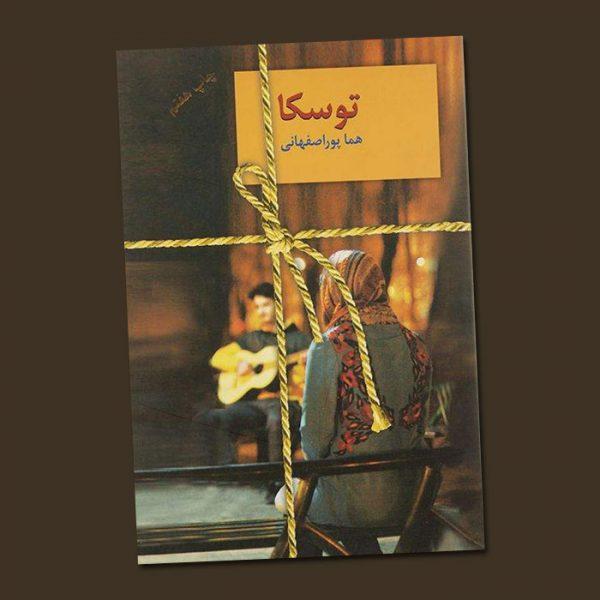 کتاب توسکا