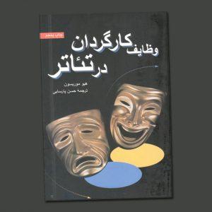 کتاب وظایف کارگردان در تئاتر