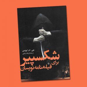 کتاب شکسپیر برای فیلمنامه نویسان
